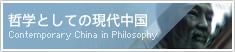 哲学としての現代中国