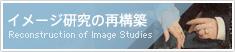 イメージ研究の再構築