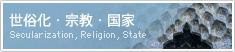 世俗化・宗教・国家