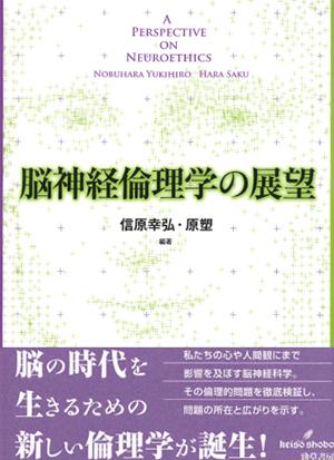 080904_Noshinkeirinrigakunotenbo_02.jpg