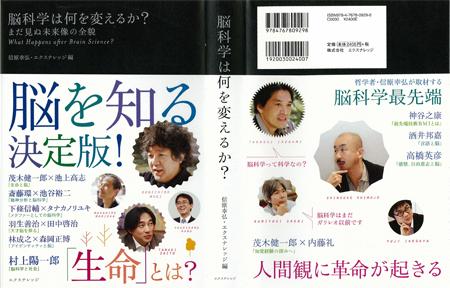 100310_Nokagaku_ha_Naniwokaeruka_Hyo1_1.jpg