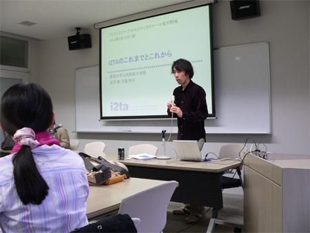 100528_I2TA_Seminar_Photo_02.jpg