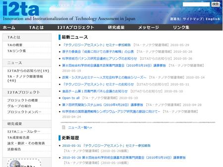 100528_I2TA_Seminar_Photo_06.jpg