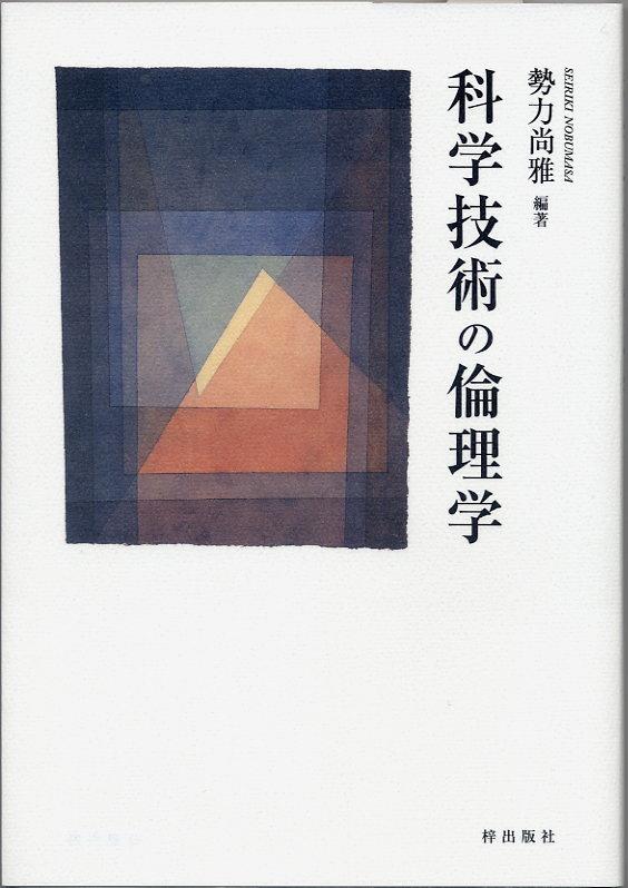 110414_Kagakugijutsu-no-Rinri.jpg