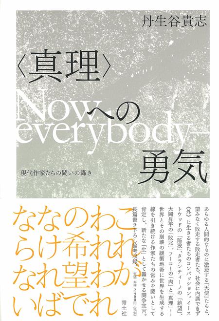 110921_Nibuya_Shinri-heno-Yuki_01.jpg