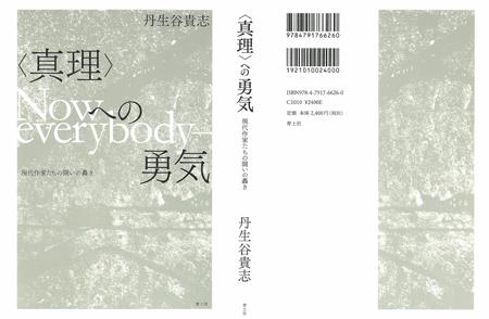 110921_Nibuya_Shinri-heno-Yuki_02.jpg