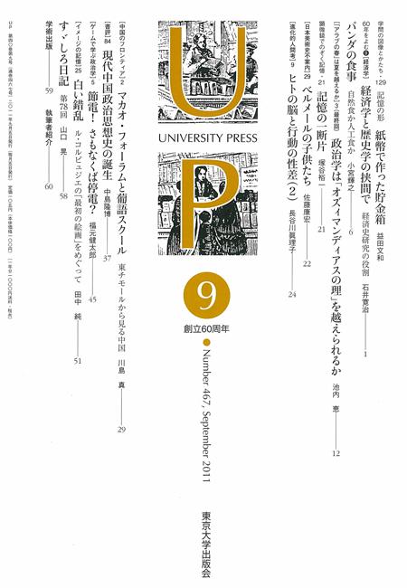 110927_UP_Nakajima-Oh.jpg