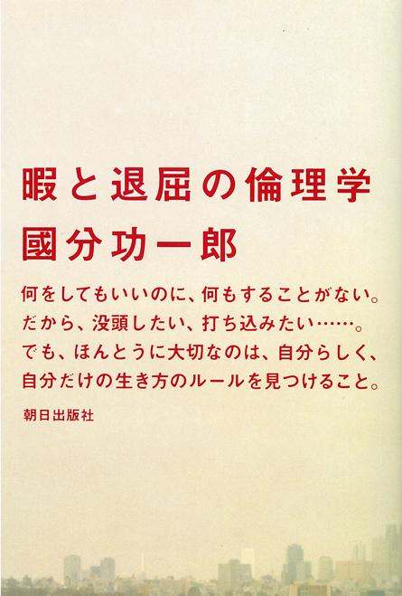 111018_Kokubun_Book.jpg