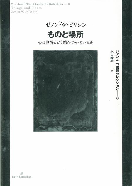 120125_Oguchi-Pylyshyn_01.jpg
