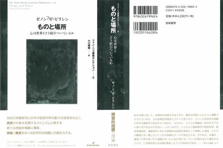 120125_Oguchi-Pylyshyn_02.jpg
