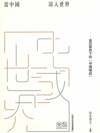 Book_china_world_ishii_2016.jpg