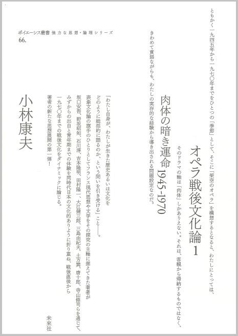 Kobayashi_Opera2016.jpg