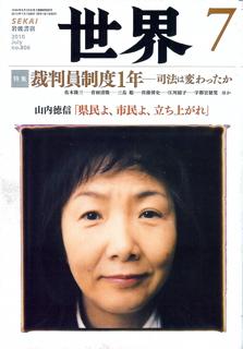 Sekai2010_7.jpg