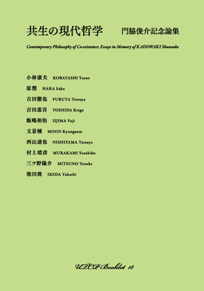 UTCP_Booklet_18_cover_400.jpg