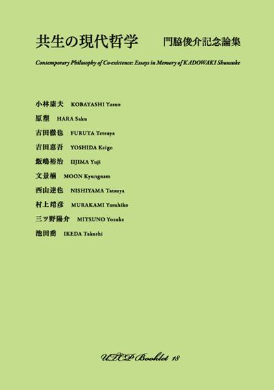 UTCP_Booklet_18_cover_400.jpg