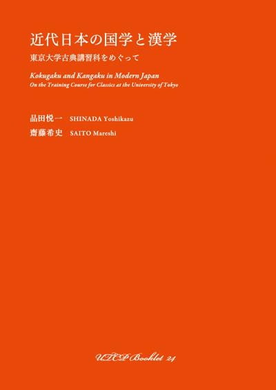 UTCP_Booklet_24_400.jpg