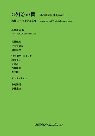 UTCP_Booklet_25_400.jpg