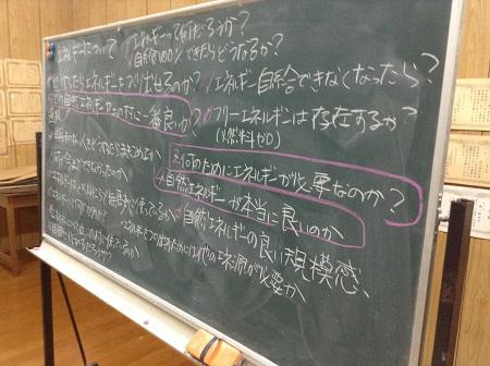 aso_taiwa_1.JPG