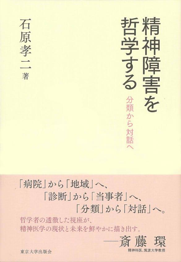 cover_Ishihara_181020.jpg