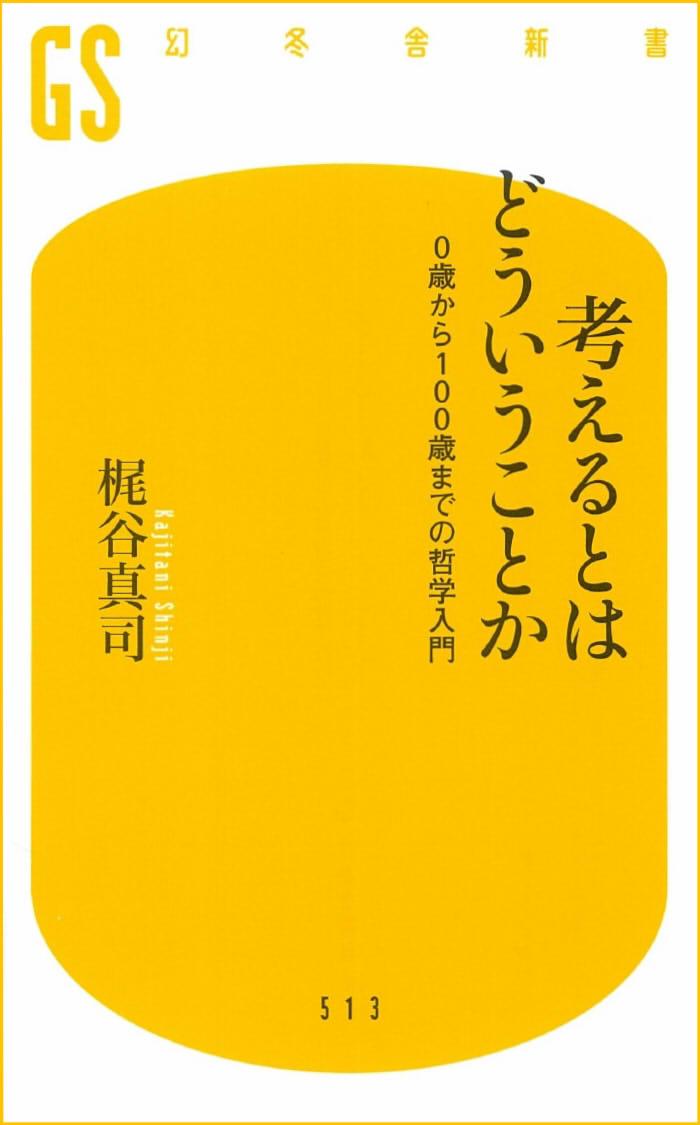 cover_Kajitani_180927.jpg