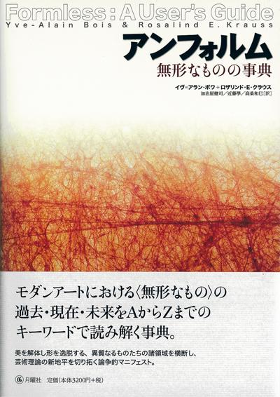 formless_cover.jpg