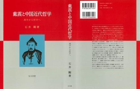 ishii_bool_cover2.jpg