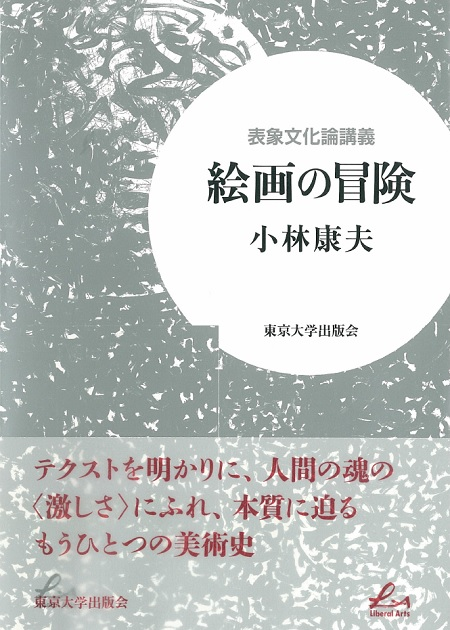 liberal%20arts_kobayashi%20yasuo%202016.jpg