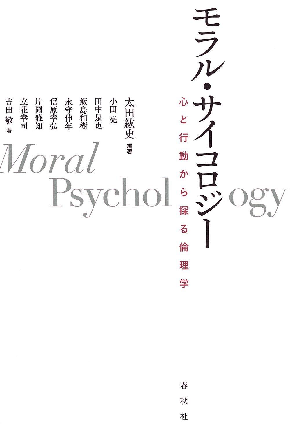 moral_psychology.jpg