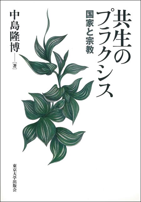 nakajima_praxis.jpg