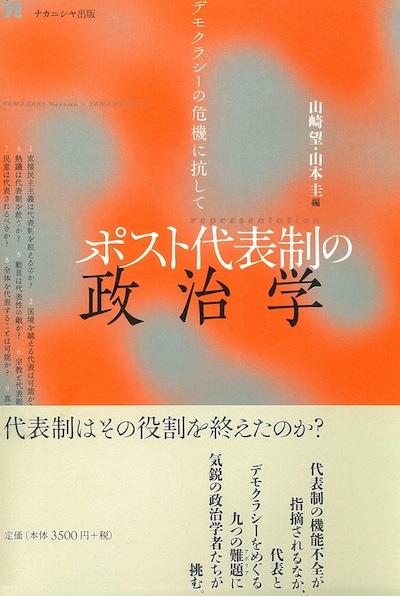 nakanishiya_postdemocracy_2015.jpg