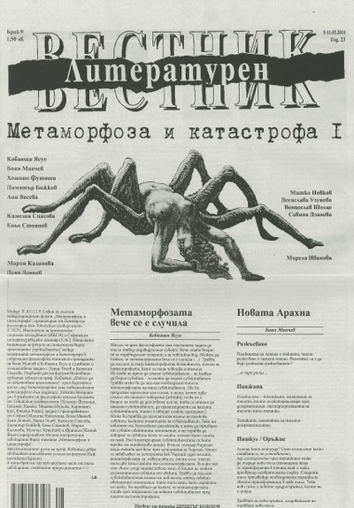 newspaper_large.jpg
