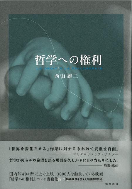 nishiyama_ledroit_cover.jpg