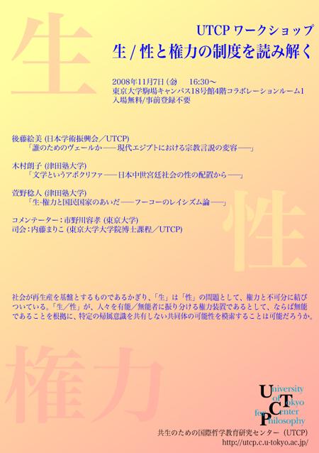 081107_Sei_Kenryoku_Workshop_Poster.jpg