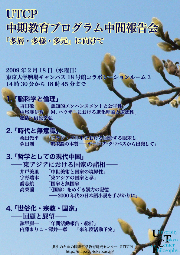 090218_Mid-Term_Program_Report_2008_Winter_Poster.jpg