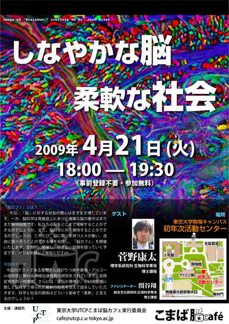 090421_Brain_Cafe_01_Poster.jpg