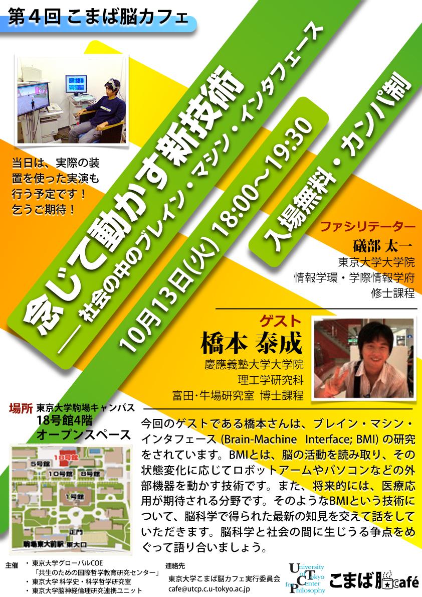 090709_Brain_Cafe_03_Poster.jpg