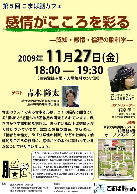 091127_Brain_Cafe_05_Poster.jpg