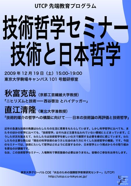 091219_Philo_Tech_Poster.jpg