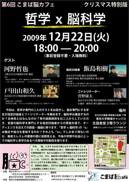 091222_Brain_Cafe_06_Poster.jpg