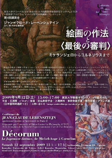 092009-Lebensztejn-Lecture-Poster.jpg