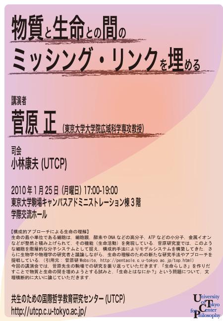 100125_Sugawara_Poster.jpg
