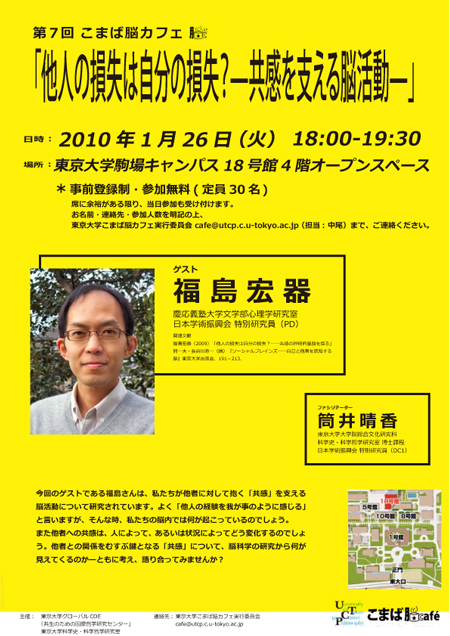 100126_Brain_Cafe_07_Poster.jpg