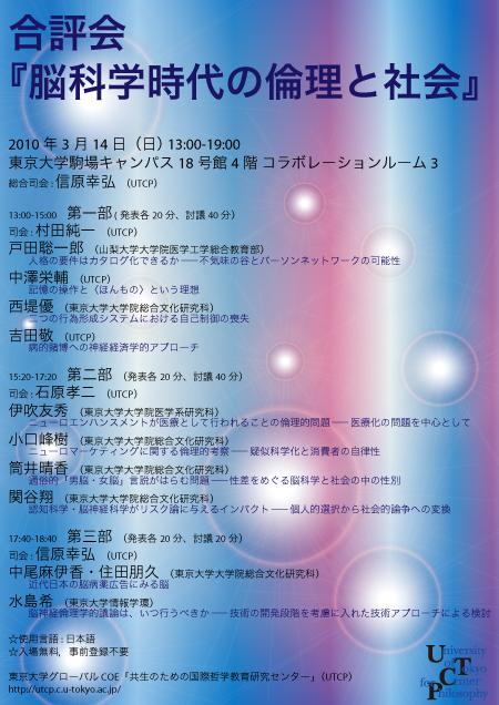 100314_NE_Review_Poster.jpg