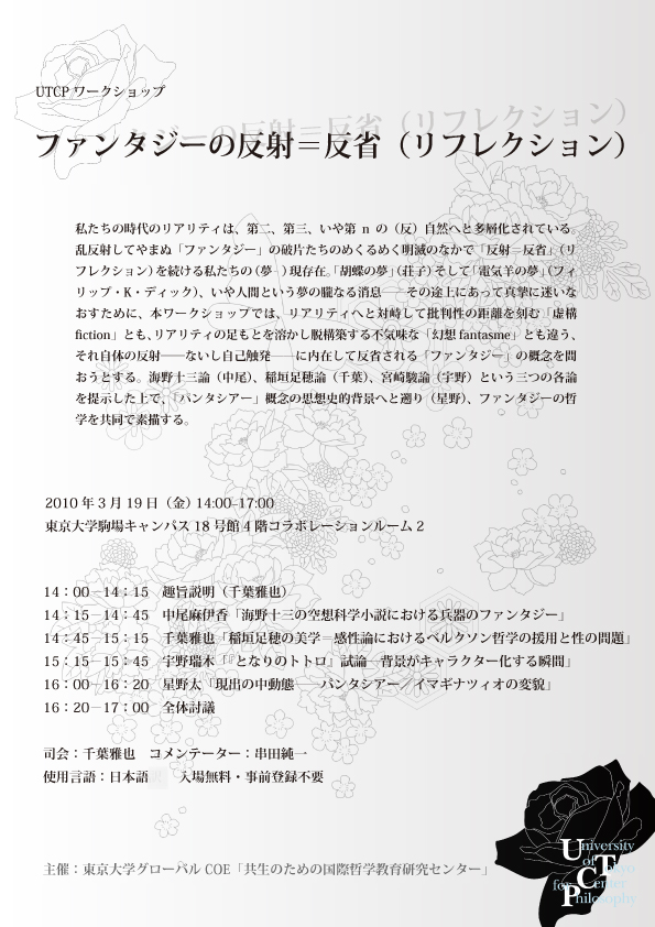 100319_Fantasy_Poster.jpg