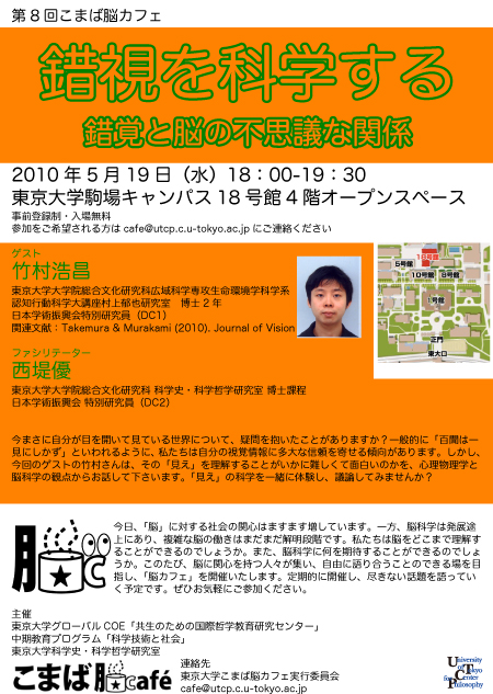 100519_Brain_Cafe_08_Poster.jpg