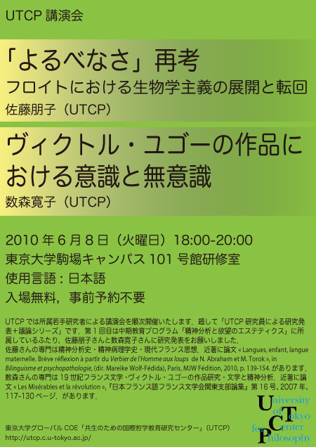 100608_Sato_Kazumori_Poster.jpg