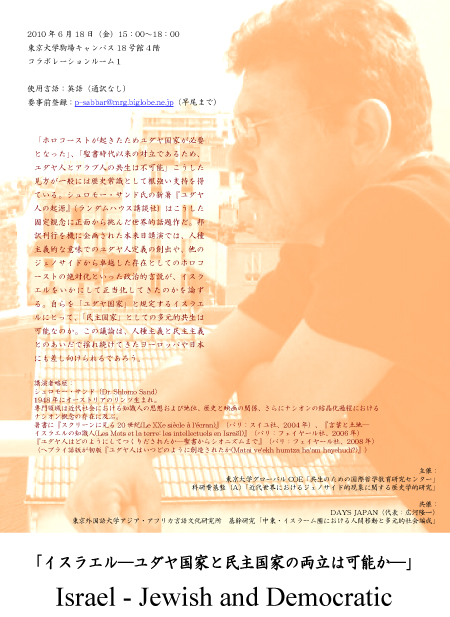 100618_ShlomoSand_poster.jpg