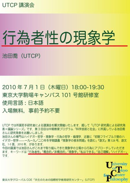 100701_Ikeda_Poster.jpg