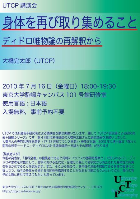 100716_Ohashi_Poster.jpg