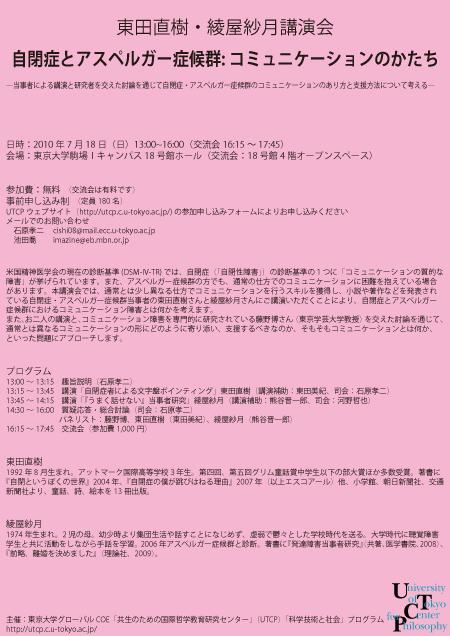 100718_Hidashida_Ayaya_Poster_01.jpg